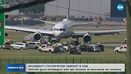 Самолет излезе от пистата на летище в САЩ