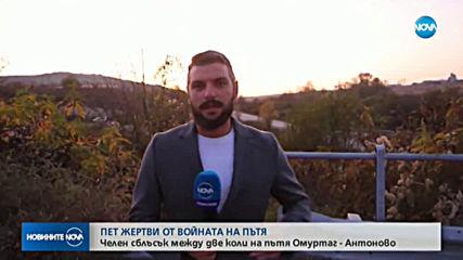 Петима загинаха при тежка катастрофа на пътя София-Варна