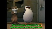 The Penguins of Madagascar - 01x09 - Two Feet High And Rising Бг Превод
