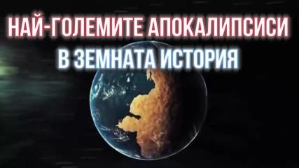 7-те най-големи масови опустошения на Земята, които историята познава