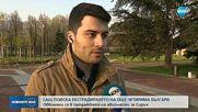Цацаров: САЩ искат екстрадиране на още четирима българи, отказахме