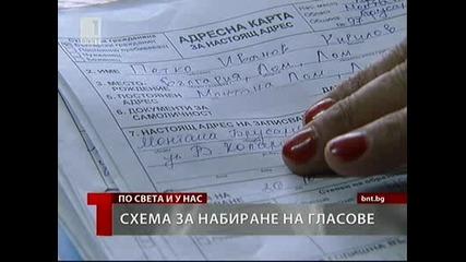 45 роми в родното село на Фидосова