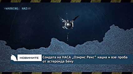 "Сондата на НАСА ""Озирис Рекс"" кацна и взе успешно проба от астероида Бену"