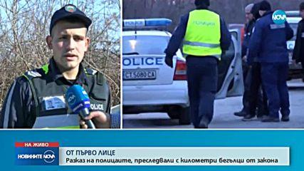 Разказ от първо лице: Говори полицай, участвал в гонката из Централна България