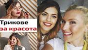 Тайните за красота на Михаела Филева + ПОДАРЪК ИЗНЕНАДА