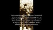 Гайдарите на Родопа - Георги Мусорлиев. Родопската Шипка