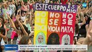 След освобождаване на обвинени в изнасилване: Хиляди жени на протести в Мадрид