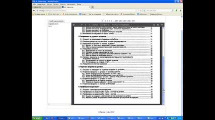 Дигитализирани учебници в библиотеката на Лесотехническия университет