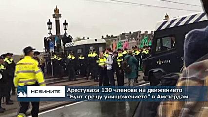 Арестуваха 130 членове на движението