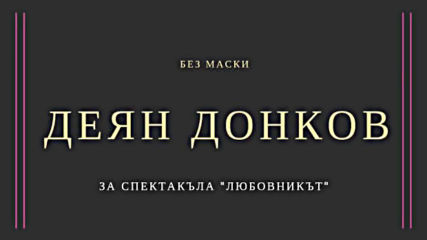 "Деян Донков за ""любовникът"""