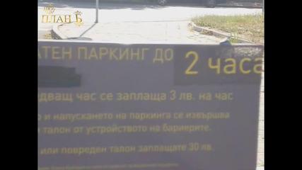 Правила за паркиране в Пловдив