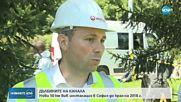ДЪЛБИНИТЕ НА КАНАЛА: Нови 50 км ВиК инсталация в София до края на 2018 г.