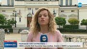 КОАЛИЦИОНЕН СЪВЕТ: Лидерите на управляващите партии на спешни консултации