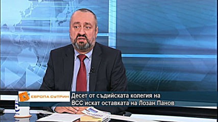 Десет съдии от ВСС искат оставката на Лозан Панов