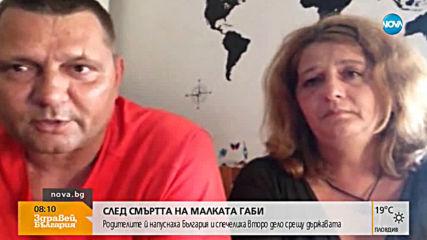 СЛЕД СМЪРТТА НА МАЛКАТА ГАБИ: Родителите ѝ напуснаха България и спечелиха второ дело срещу държавата