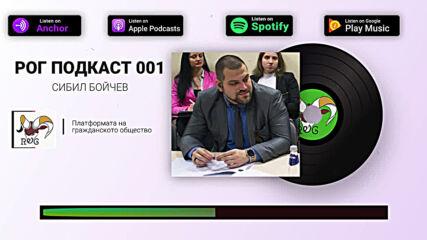 Рог Бг Подкаст 001 - Сибил Бойчев за Северозапада, бизнеса, образованието и още