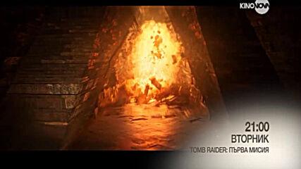 """""""Tomb Raider: Първа мисия"""" на 16 февруари, вторник от 21.00 ч. по KINO NOVA"""