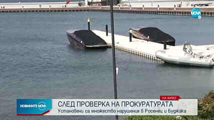 Установиха множество нарушения в Росенец, Буджака и Обзор (СНИМКИ)