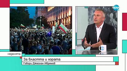 Джейхан Ибрямов: Нужен е задълбочен институционален диалог