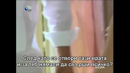 Финала на Превод Забраненият плод!+превод...