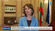 """Петкова: """"Турски поток"""" ще минава през България, детайлите ще се уточняват"""