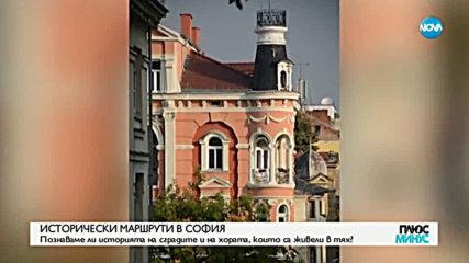ИСТОРИЧЕСКИ МАРШРУТИ В СОФИЯ: Познаваме ли историята на сградите и на хората, които са живели в тях?