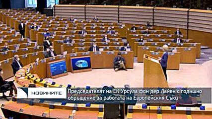 Председателят на ЕК Урсула фон дер Лайен с годишно обръщение за работата на Европейския Съюз