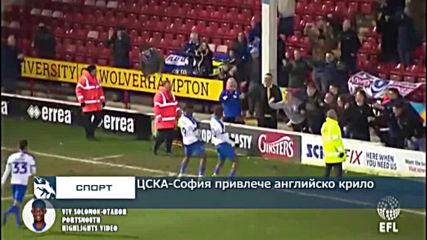 ЦСКА-София привлече английско крило