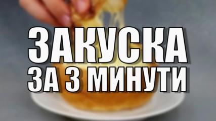 Закуска за 3 минути