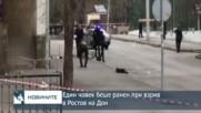 Един човек беше ранен при взрив в Ростов на Дон