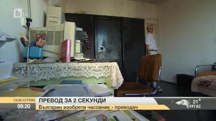 Българин изобрети часовник - преводач