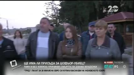 Пиян и без книжка шофьор,убил двама души,продължава да е на свобода - Здравей, България (13.10.2014)