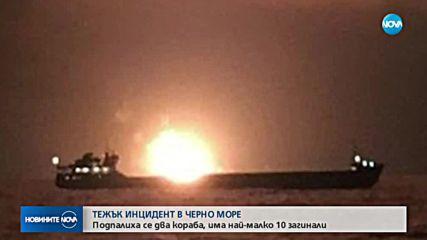 Най-малко 10 души загинаха при пожар на 2 кораба в Черно море