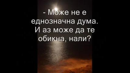Превод ~ Mixalis Xatzigiannis - O Vythos Sou / Като водата