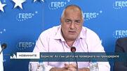 Борисов: Аз съм целта на проверката на прокурорите