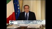 Силвио Берлускони няма да се яви пред прокуратурата в Милано