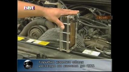 Горивна клетка сваля разхода на колата до 40%