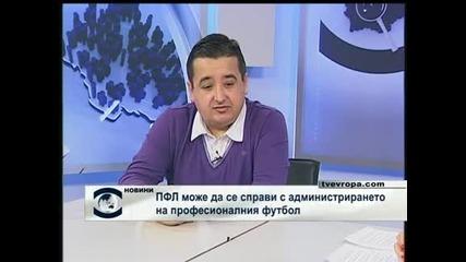 Атанас Караиванов: ПФЛ може да се справи с администрирането на професионалния футбол