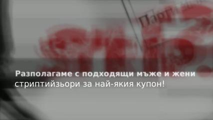 Strip.bg - организиране на частни стриптийз партита