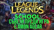 LoL School: Съвети преди играта с Amon Aglar