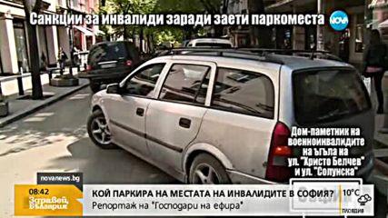 """""""Господари на ефира"""": Санкции за инвалиди заради заети паркоместа"""