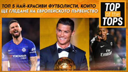 Топ 5 на най-красивите футболисти, които ще гледаме на Европейското тази година