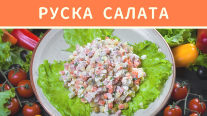 Руска салата