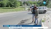 Мъж съди Община Варна заради инцидент на пътя