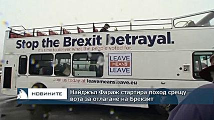 Найджъл Фараж стартира поход срещу вота за отлагане на Брекзит