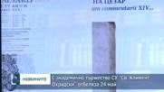 """С академично тържество СУ """"Св. Климент Охридски"""" отбеляза 24 май"""
