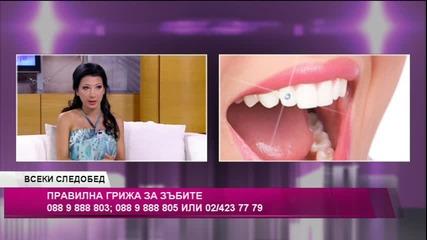 Правилна грижа за зъбите