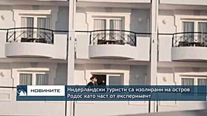 Нидерландски туристи са изолирани на гръцкия остров Родос като част от експеримент