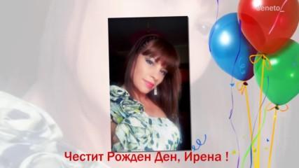 ༻❤️༺ Честит Рожден Ден, Ирена ! ༻❤️༺