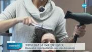 Фризьорка подстригва без пари хора без доходи